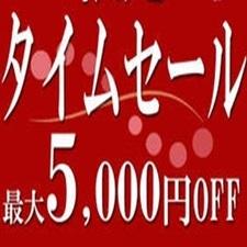 ◆直前割SALE◆『早い者勝ち×日にち限定×組数限定×部屋タイプ限定』<最大5000円OFF>