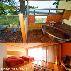 【最上階*露天風呂付客室〜さざんか〜】日本海が一望♪