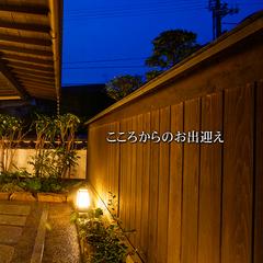 【◆*ひとり旅プラン『特典付』*◆】料理人の拘り溢れる5つの和創作会席を堪能<食事処>