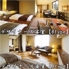 【デザイナーズ客室/ツインベッドルーム】大人の上質空間
