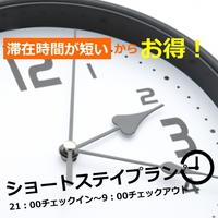 <ショートステイ・朝食付>21時IN/9時OUT最大12時間滞在!◆ビジネス応援!朝食付プラン◆