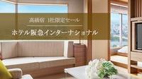 【楽天限定セール】<Special Offer>全室26階以上!大阪の街並み・夜景を一望(食事なし)