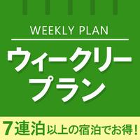 7連泊以上♪ウィークリープラン(素泊まり)◆無料駐車場あり(先着順)◆