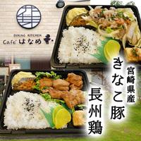 【cafe はなめ特製お弁当付き】ご夕食満喫プラン◆無料駐車場あり(先着順)◆