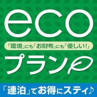 【2泊以上☆限定】エコプラン(素泊まり)◆無料駐車場あり(先着順)◆