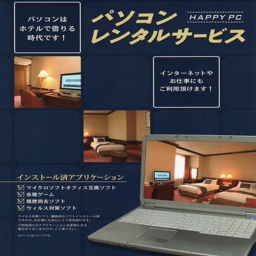 【楽天限定!パソコンレンタル付宿泊プラン♪】〜ビジネス・旅行に最適〜【限定1室】