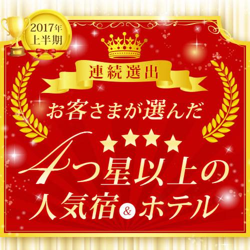 【楽天限定】◇お客様が選んだ「2017年上半期4つ星」獲得記念プラン☆☆☆☆ポイント3倍♪