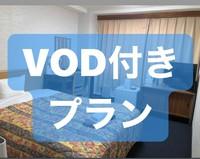 【現金払い】☆300タイトルVOD見放題☆シングル特割プラン