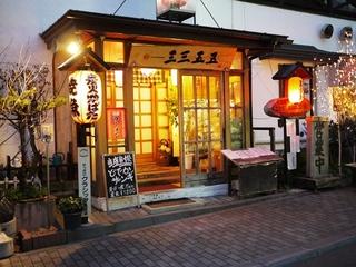 【秋冬旅セール】5%OFF 温泉満喫!美味しい1泊朝食付きプラン
