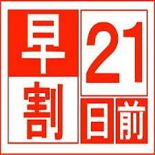 【早割21】21日前までの予約で割引料金♪♪ 四季御膳プラン ◆オンラインカード決済限定◆