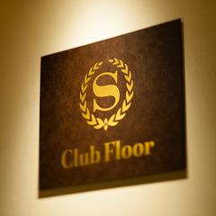 高層特別階クラブフロア★クラブラウンジ・温泉・フィットネス・Wi-Fi無料&Nespresso完備