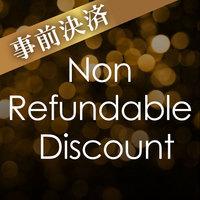 【Non Refundable】 事前決済&返金不可の特別レート