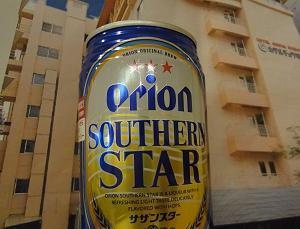 【出張応援★特典付】オリオンビール&おつまみ付