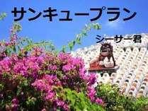 【室数限定】☆感謝祭プラン★和洋&沖縄風朝食ブッフェ付♪