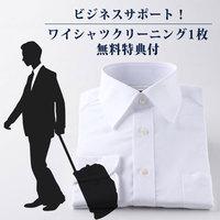 【2連泊以上必見】 ビジネスサポート!ワイシャツクリーニング1枚無料特典付 【朝食付】