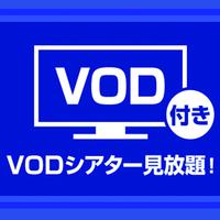〜WEB限定〜 チケット要らずでVOD300タイトル以上見放題 【素泊り】