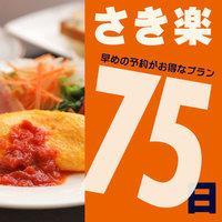 【さき楽75】早期予約でお得に泊まれる!【朝食付】