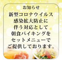 【北信濃エリア】 一日の始まりは朝食から!【信州朝ごはん】で一日の活力チャージ!