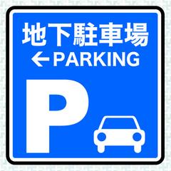 〜WEB限定〜 駐車場無料特典付 【素泊り】