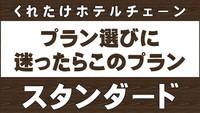 【迷ったらこのプラン】スタンダード豊橋ステイ☆≪無料!朝食&ワンドリンク☆生ビールあり!≫