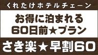【さき楽☆早割り60】60日前ご予約で最安値プラン!≪無料!朝食&ワンドリンク☆生ビールあり!≫