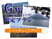 【GW限定】ロングステイ♪ゆったりプラン【朝食ライトバイキング付】