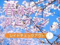 【春休み限定】ロングステイ♪ゆったりプラン【朝食ライトバイキング付】