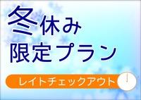 【冬休み(年末年始)限定】ロングステイ♪ゆったりプラン【朝食ライトバイキング付】