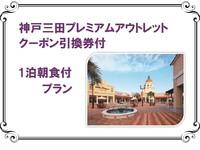 神戸三田プレミアムアウトレットクーポン引換券付朝食付プラン◇サータマットレス導入(ツイン除く)◇