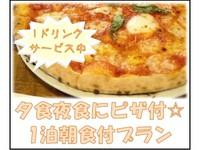 夕食夜食に自家製ピザ付1泊朝食付プラン♪