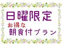 【三田駅近&日曜限定】◇サータマットレス導入(ツイン除く)◇朝食バイキング付 ※5室限定