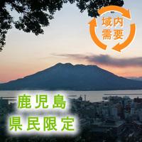 【鹿児島県民限定】<14時C/I・12時C/O・VOD無料視聴付> <素泊り><WiFi無料>