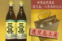 鹿児島のお土産に♪ 屋久島の焼酎『三岳』+黒豚の缶詰のお土産特典付♪