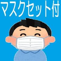 抗菌ポーチ付きマスクセットプラン