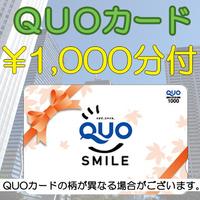 【QUOカード1000円&ミネラルウォーター】付きプラン♪