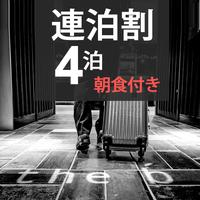【連泊割4】((20%割引))★4連泊以上&事前決済でお得にステイ【朝食付】