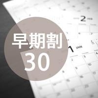 【早期割30】((10%割引)) 30日前までの予約&事前決済★六本木駅から徒歩1分【素泊まり】