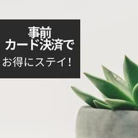 【早期割90】((20%割引)) 90日前までの予約&事前決済★六本木駅から徒歩1分【素泊まり】