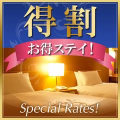 【当月限定】ベッド&ブレックファスト(朝食付)から20%オフ制限付きプラン