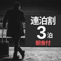 【連泊割3】((10%割引))★3連泊以上でお得にステイ【朝食付】