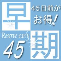 【さき楽】45日前までの早期ご予約限定★お得に大阪ステイ★(朝食付き)