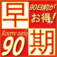 【さき楽】90日前までの早期ご予約限定★お得に大阪ステイ★(朝食付き)