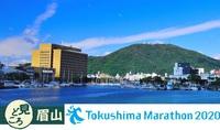 【イベント限定】 ※徳島マラソン参加者応援スポーツドリンク付ご宿泊プラン※