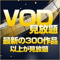 ◆VOD見放題プラン◆ ビデオ・オン・デマンドで娯楽のひとときを!