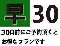 【早割30】早期得割30日前予約で10%OFF!!石垣島ビーチ前ホテルでステイ!/素泊まり