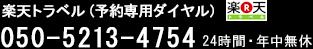 楽天トラベル(予約専用ダイヤル) 050-2017-8989 24時間・年中無休