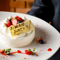 【パティシエ特製ケーキ付き】お祝い事や記念日でのご利用に♪思い出に残るご滞在を(夕食:バイキング)