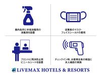 【室数限定】シングルルームが2名利用でも4000円!【素泊まり】