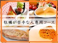 尾道イタリアン 牡蠣が苦手な人専用コースプラン(^▽^)/