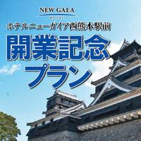 【祝!開業記念】【ポイント5倍】ホテルニューガイア西熊本駅前オープン記念プラン